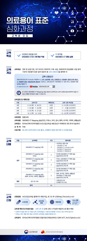 의료용어 표준 심화과정 홍보웹배너