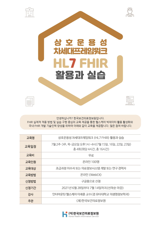 [한국보건의료정보원] HL7 교육홍보 포스터